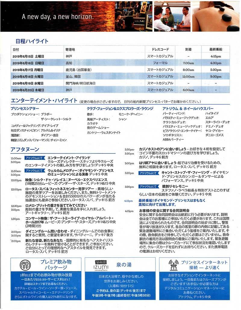1日目プリンセスパター(船内新聞)