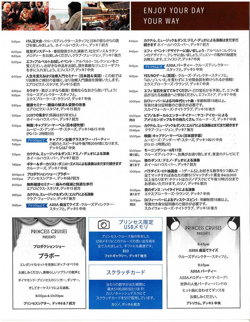 プリンセスパター2日目-4