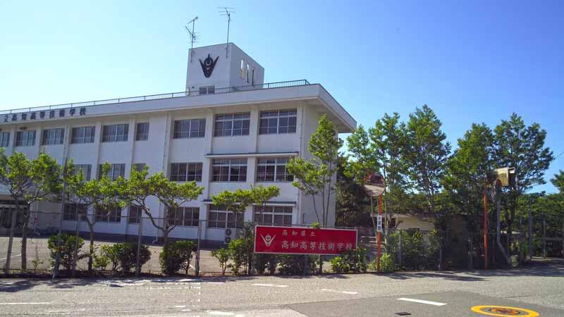 高知高等技術学校