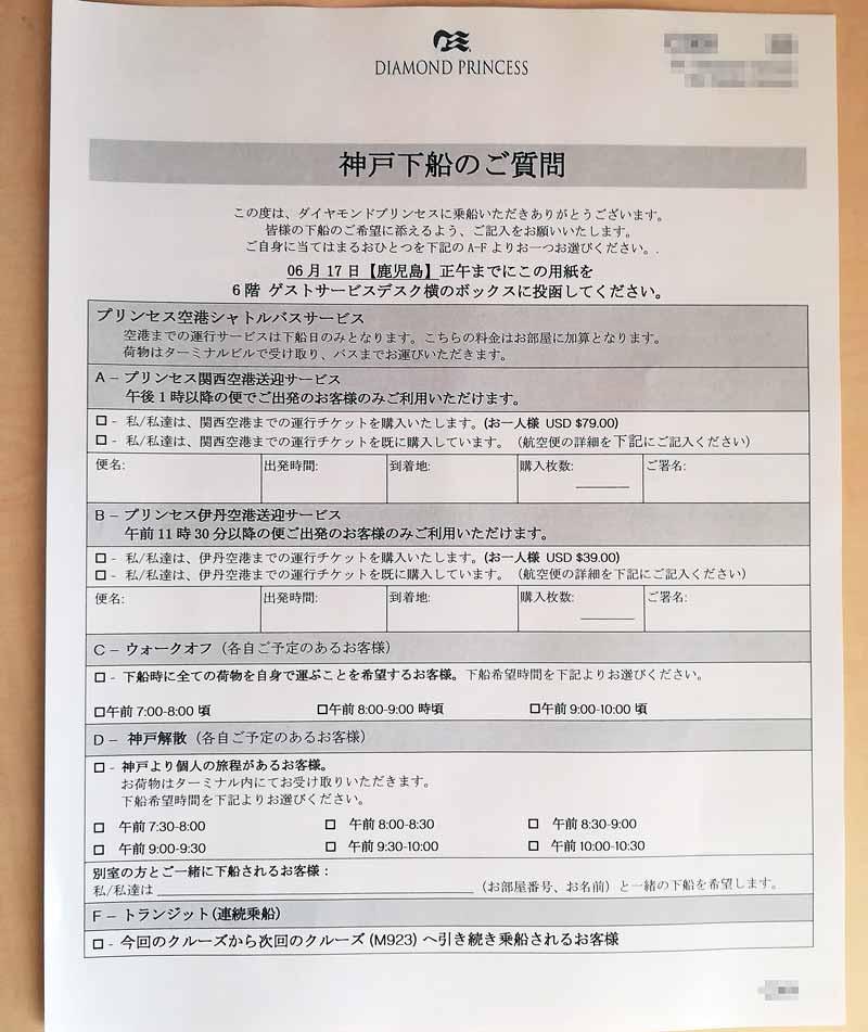 神戸下船のご質問