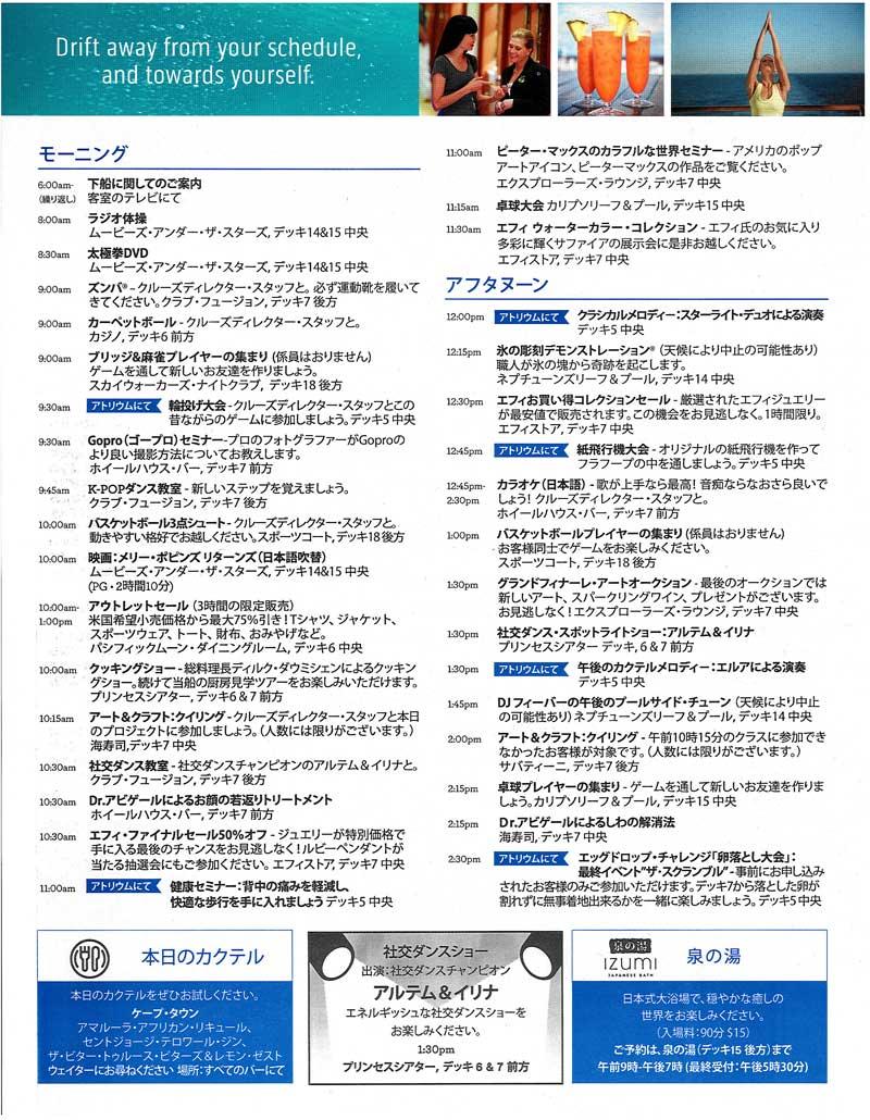 プリンセスパター5日目-3