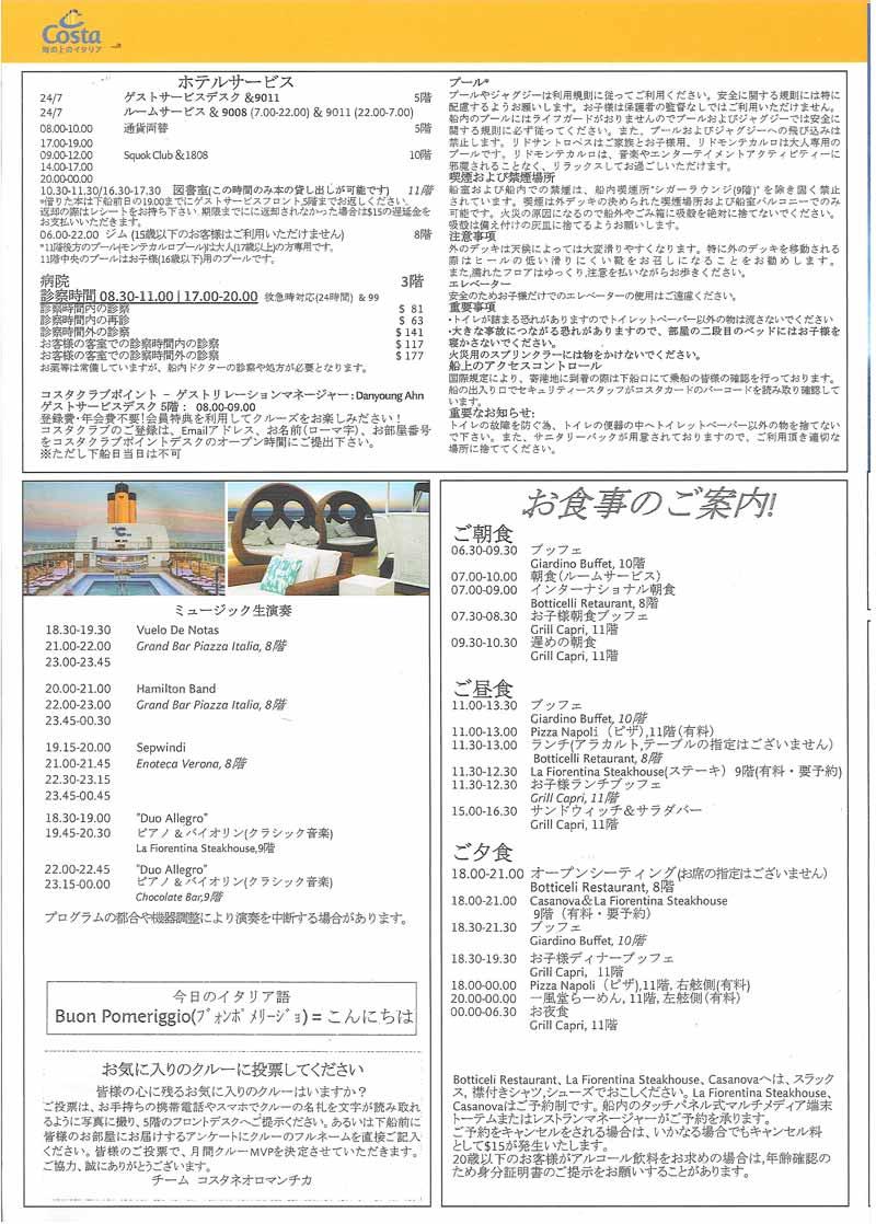 船内新聞コスタToday2-4