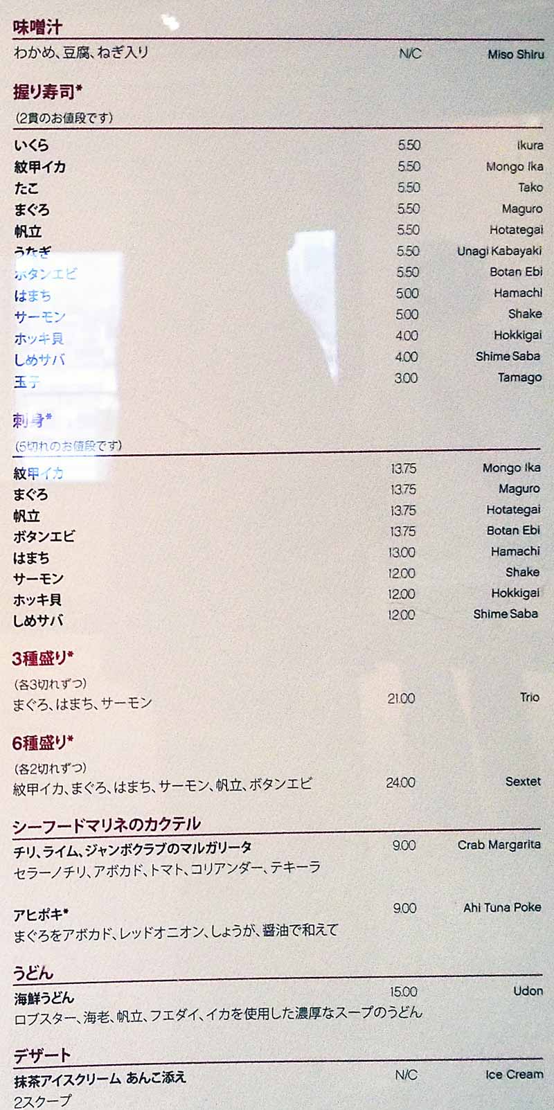 海寿司メニュー