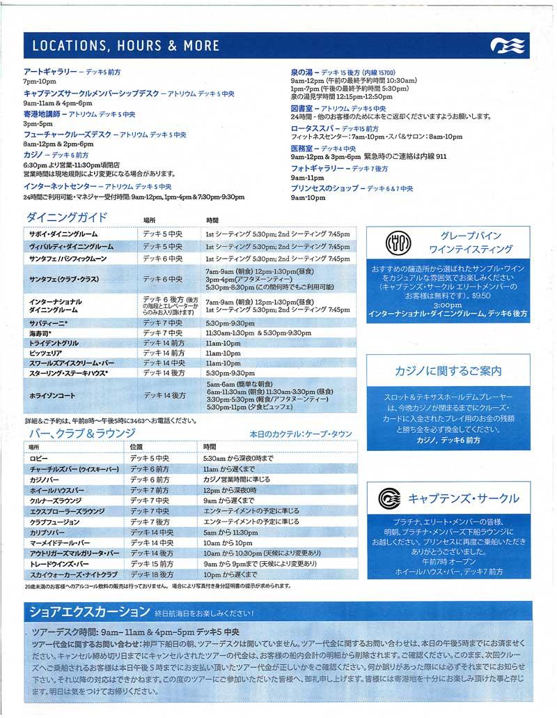 プリンセスパター5日目-2