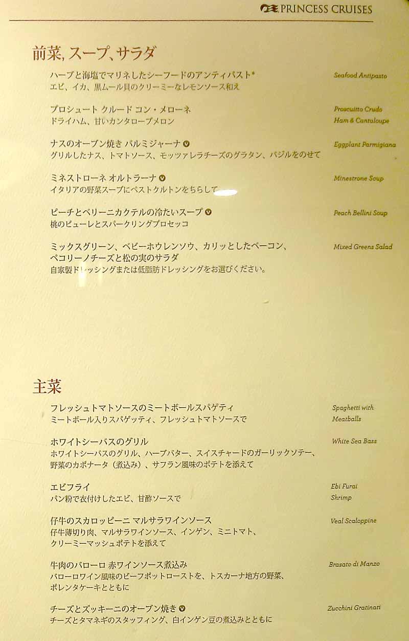 ディナーメニュー4日目-2