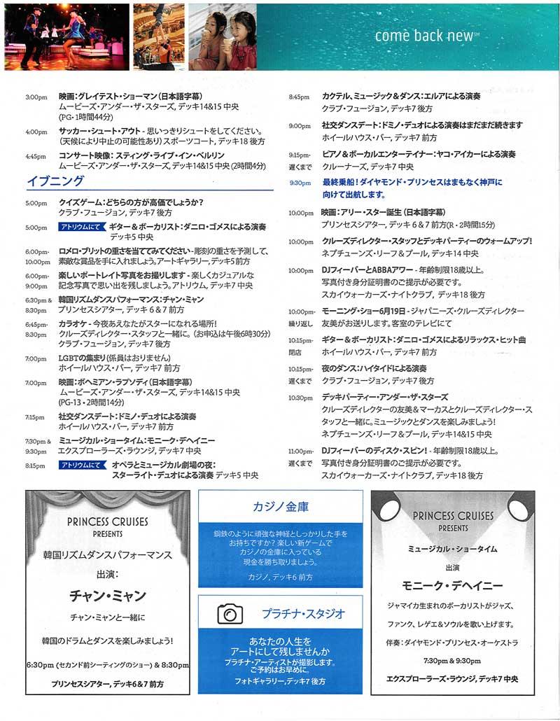 プリンセスパター4日目-4