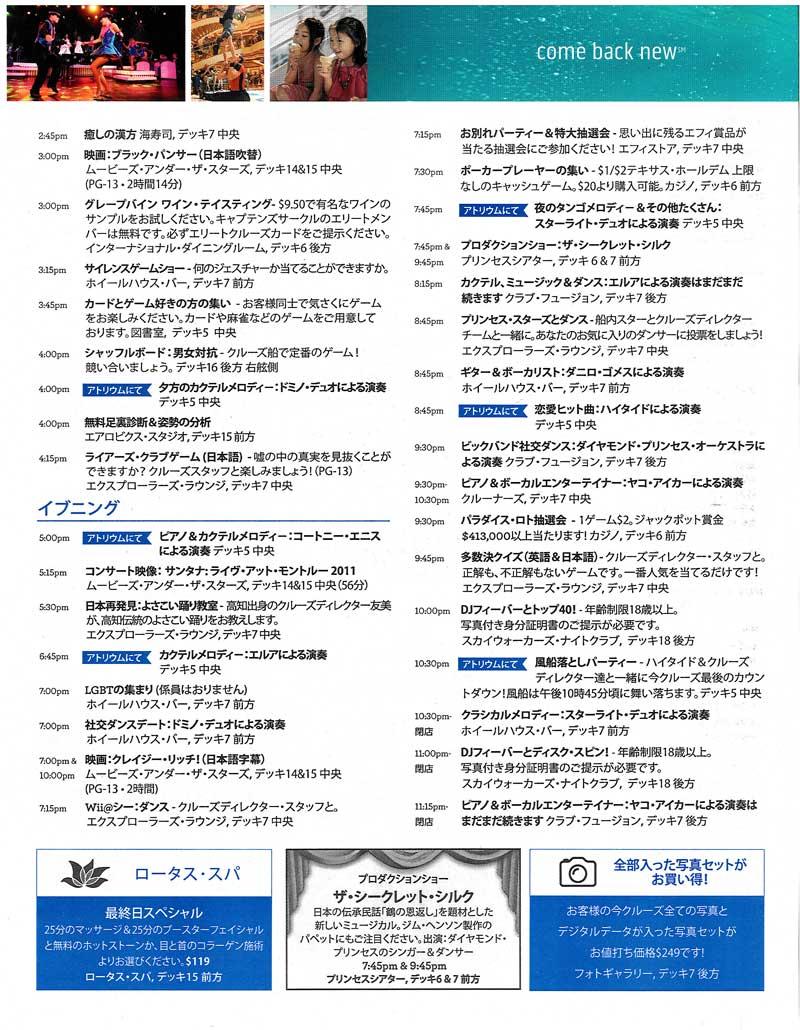 プリンセスパター5日目-4