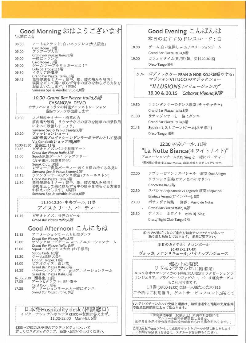 船内新聞コスタToday2-3
