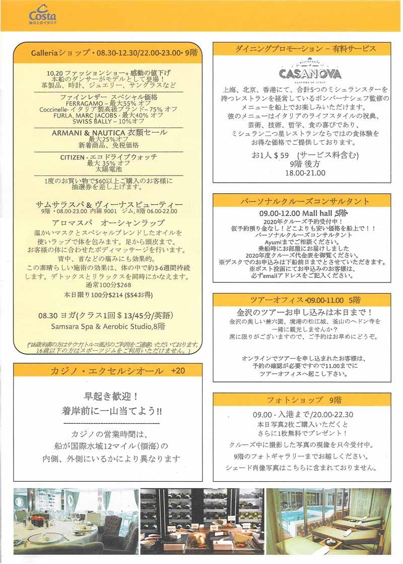船内新聞コスタToday2-2
