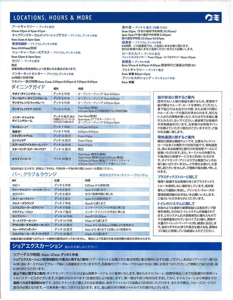 プリンセスパター4日目-2