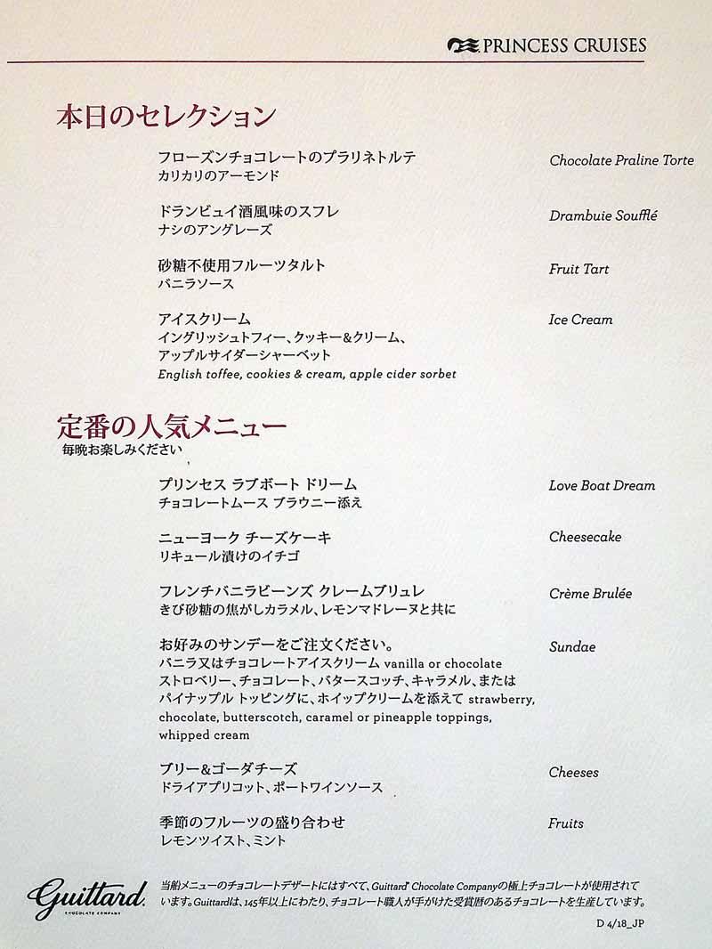 ディナーデザートメニュー3日目-2