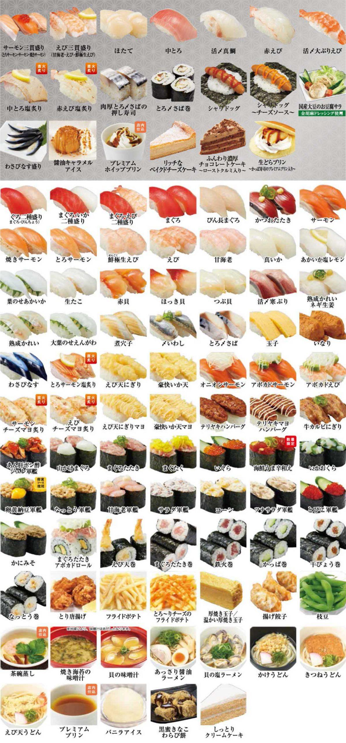 かっぱ寿司食べホースペシャルメニュー