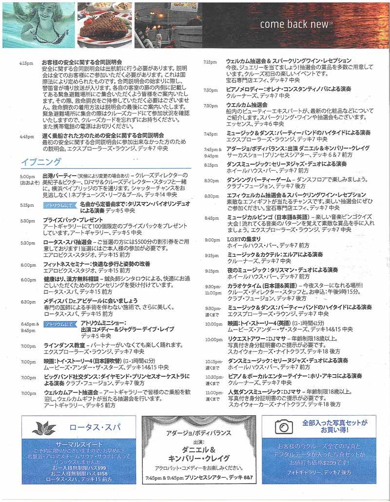 1日目のプリンセスパター(船内新聞)