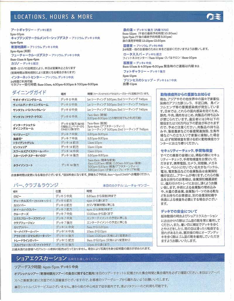 4日目のプリンセスパター(船内新聞)4