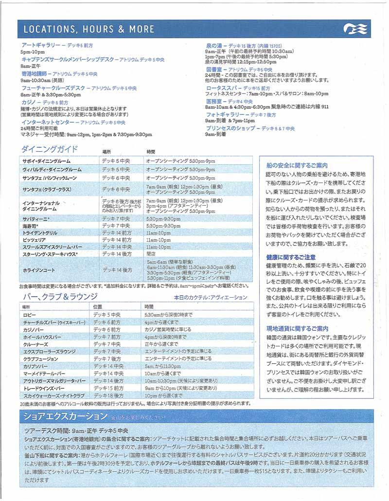 3日目のプリンセスパター(船内新聞)4