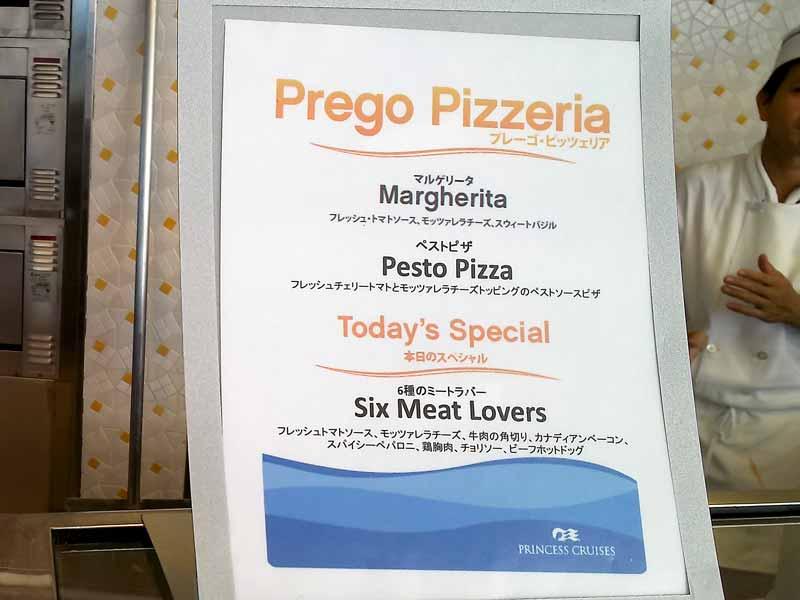 今日のスペシャルピザ