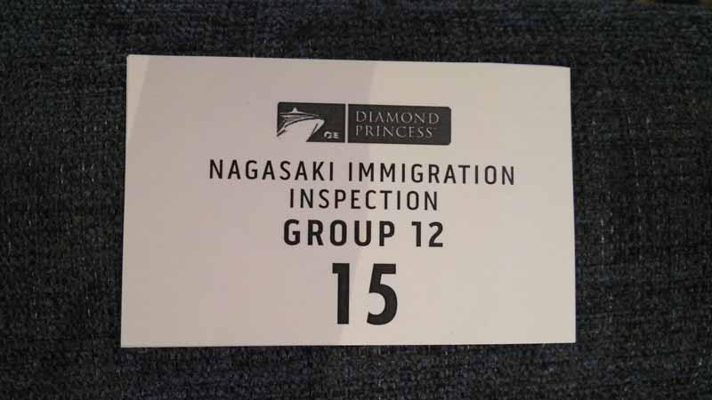 入国審査の整理券