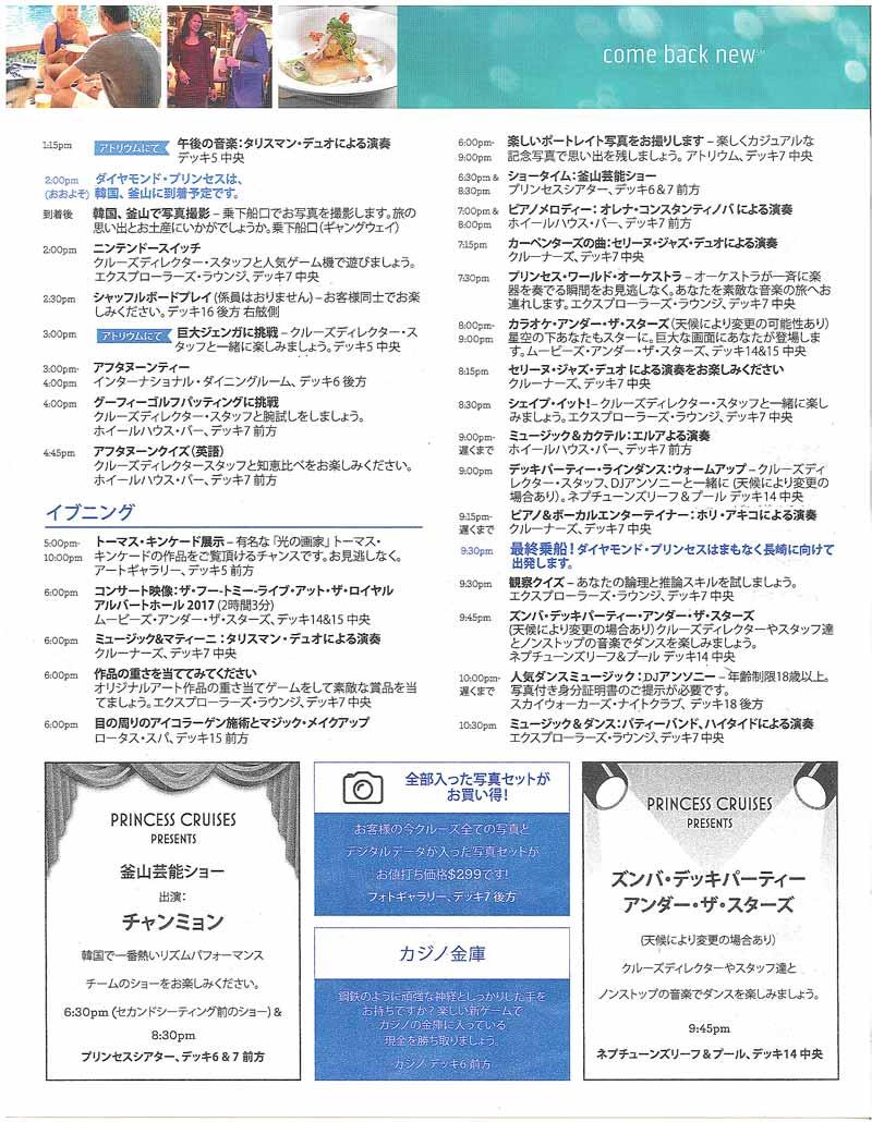3日目のプリンセスパター(船内新聞)3