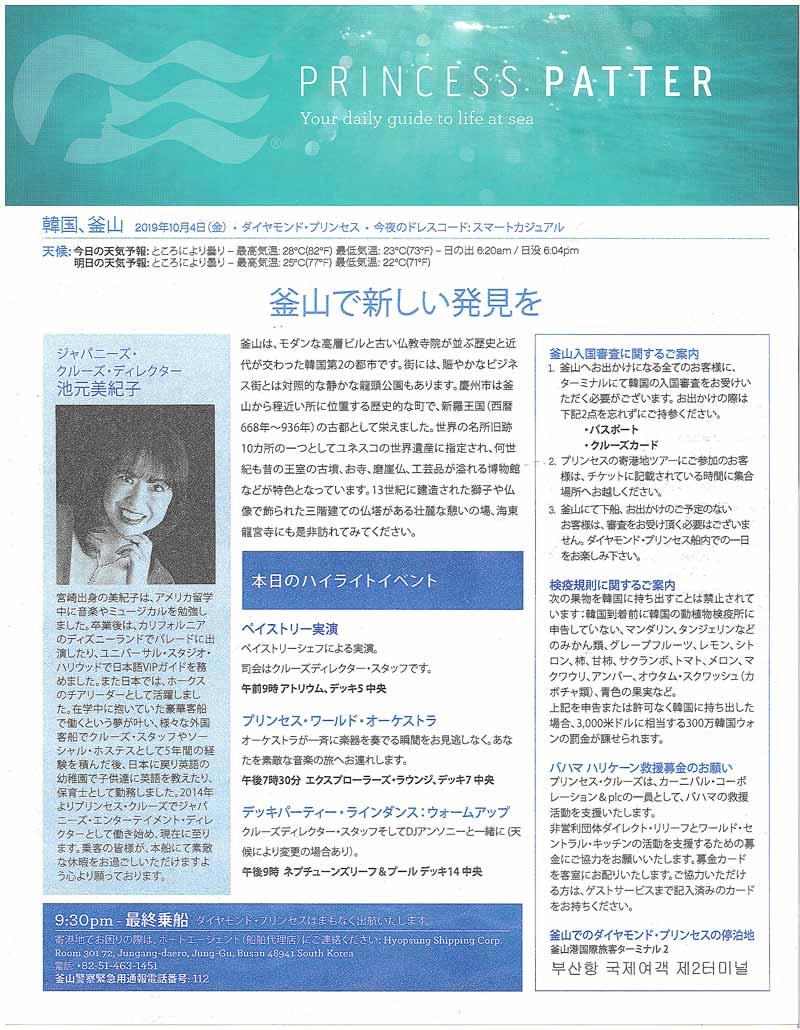 3日目のプリンセスパター(船内新聞)1
