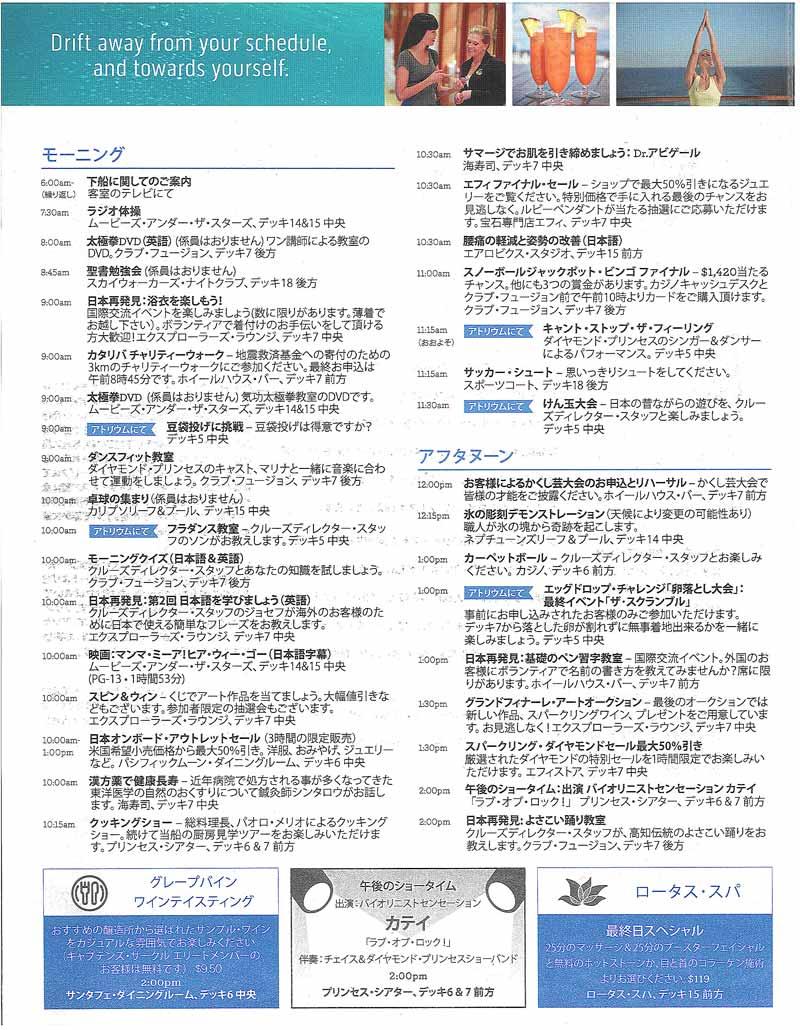 5日目のプリンセスパター(船内新聞)2