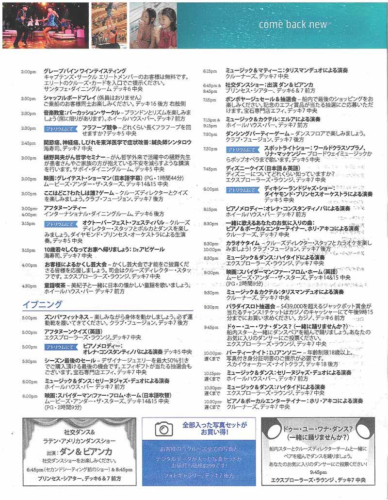 5日目のプリンセスパター(船内新聞)3