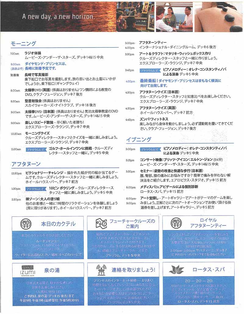 4日目のプリンセスパター(船内新聞)2