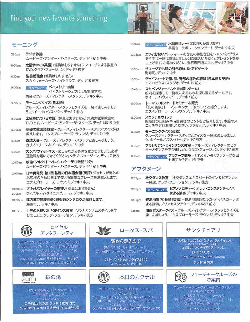 3日目のプリンセスパター(船内新聞)2