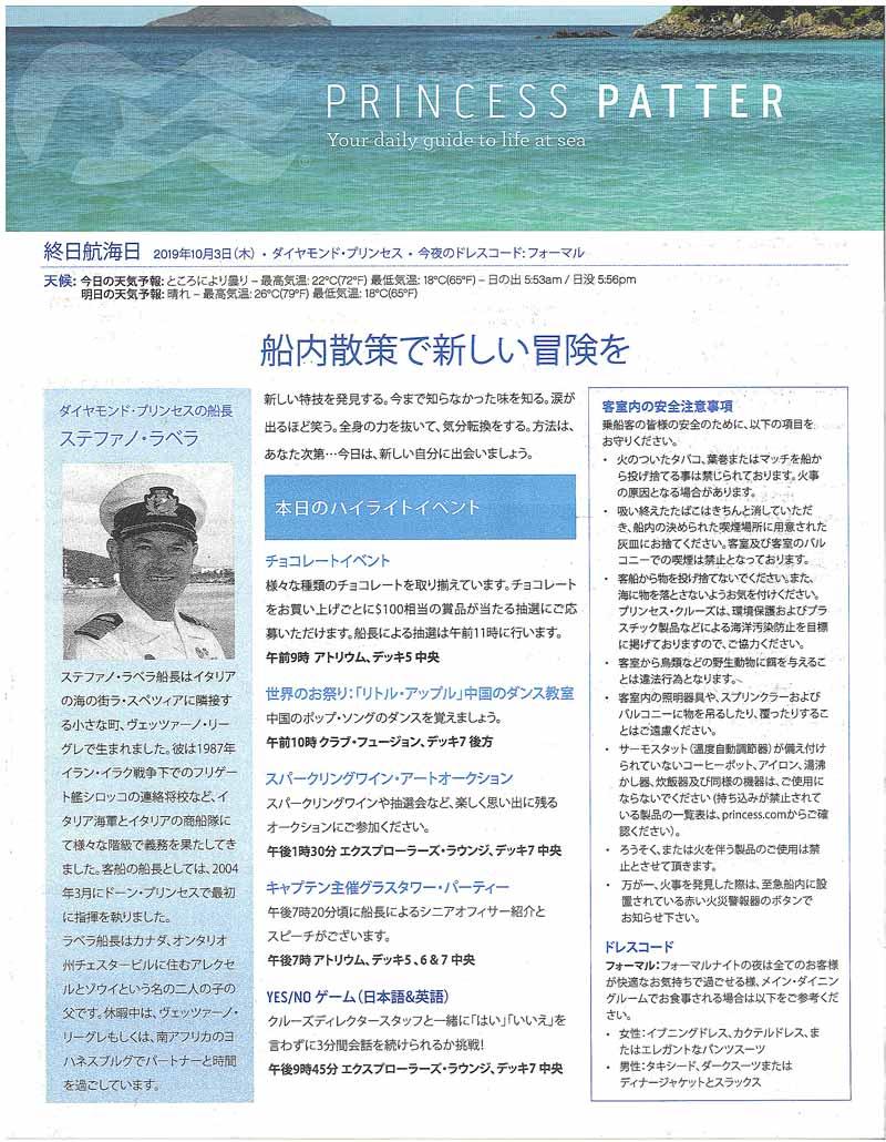 2日目のプリンセスパター(船内新聞)
