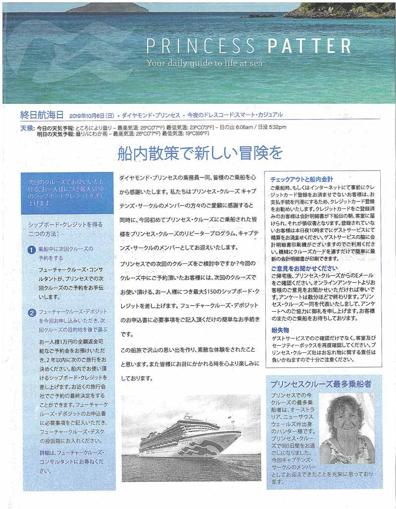 5日目のプリンセスパター(船内新聞)1