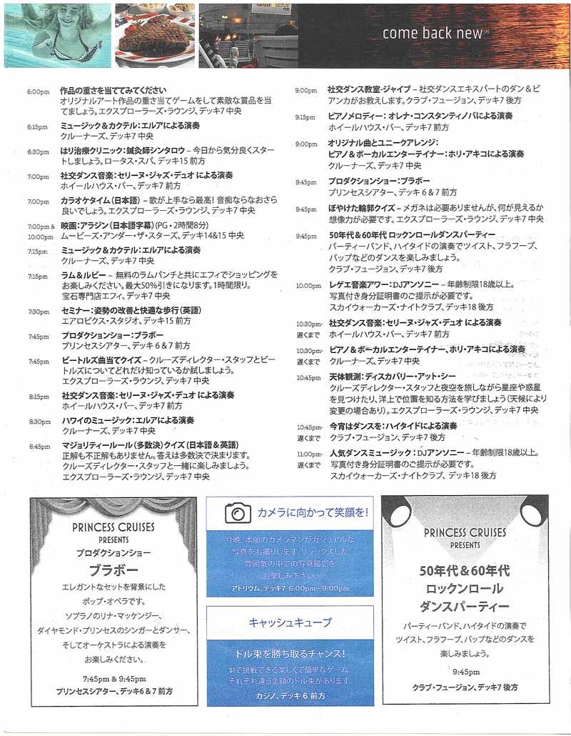 4日目のプリンセスパター(船内新聞)3