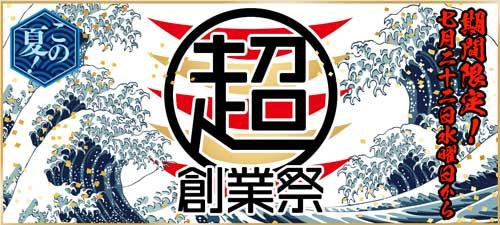 カッパ寿司超創業祭