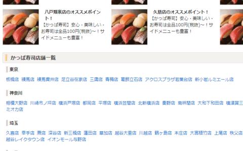 GoToEatかっぱ寿司