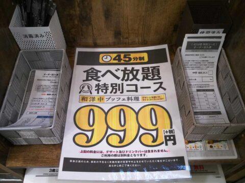 999円ランチ